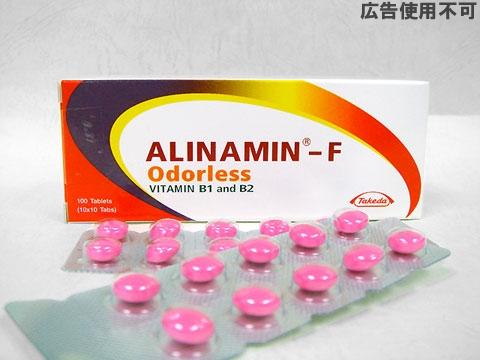 アリナミンF(Alinamin-F)