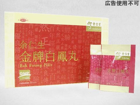 金牌白鳳丸(Bak Foong Pills)