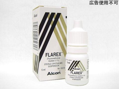 フルメトロン点眼液(Flarex)