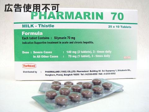 シリマリン(Pharmarin)70mg