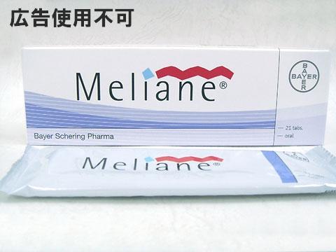 メリアン21(Meliane)